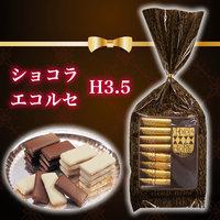 ショコラスイーツ(3)「ショコラエコルセ H3.5」