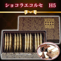 ショコラスイーツ(4)「ショコラエコルセ H5」