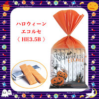 ハロウィーン限定商品シリーズ(2)「ハロウィーンエコルセ HE3.5B」をご紹介します。