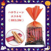 ハロウィーン限定商品シリーズ(3)「ハロウィーンエコルセ HE3.5M」をご紹介します。