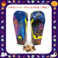 ハロウィーン限定商品シリーズ(6)「ハロウィーン・プティエコルセ HL5」をご紹介します。