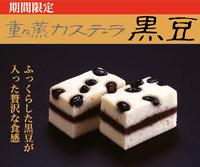重ね蒸カステーラ 黒豆(くろまめ)