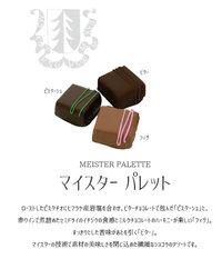 バレンタインデー限定 KOBE「匠」シリーズ(3)「マイスター パレット」