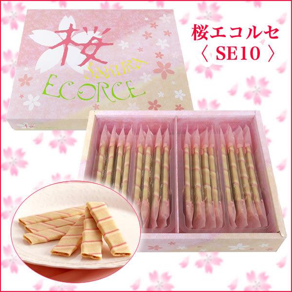 桜エコルセ SE10