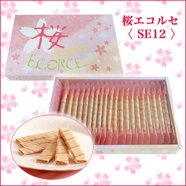 桜エコルセ SE12