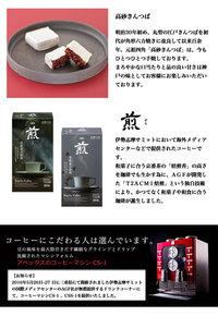 """""""「和菓子の日」に和菓子に合うコーヒーを!のイベント開催のお知らせ"""
