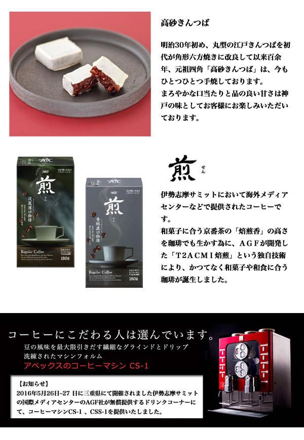 「和菓子の日」に和菓子に合うコーヒーを!