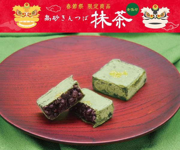 春節祭限定商品「高砂きんつば 抹茶」