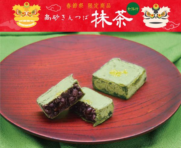 春節祭限定商品「高砂きんつば抹茶(金箔付き)」