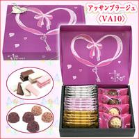 バレンタインデー限定商品(2)「アッサンブラージュ VA10」
