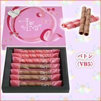 バレンタインデー限定商品(3)「バトン VB5」