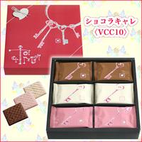 バレンタインデー限定商品(6)「ショコラキャレ VCC10」