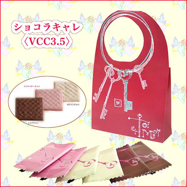 ショコラキャレ VCC3.5