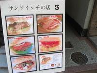 サンドイッチ3ボリュームのあるおいしいサンドイッチ北野