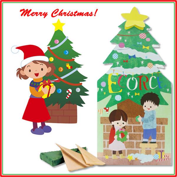 クリスマスエコルセCE3.5A