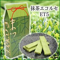 抹茶スイーツ(2)抹茶・黒胡麻エコルセ