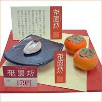 12月の和菓子「祇園坊(ぎおんぼう)」