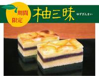 期間限定商品(2)「柚三昧(ゆずざんまい)」