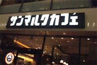 サンマルクカフェ 神戸元町通店「季節限定チョコクロ」