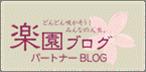 楽園ブログデビューーー!