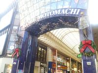 「神戸のクリスマス」を楽しむ時は元町1番街へ(元町1番街への道)