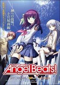 Angel Beats! エンジェルビーツ