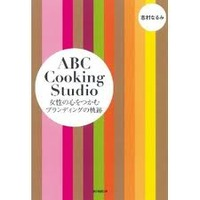 ABC Cooking 女性の心をつかむブランディングの軌跡