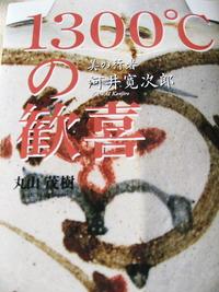河井寛次郎の本