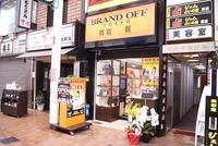 ブランドオフ神戸元町店
