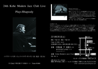 24th Kobe Modern Jazz Club (ニコライ・ヘス再来日)