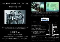 恒例¥1000コンサート 27th Kobe Modern Jazz Club(限定250名様)