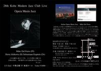 恒例¥1000コンサート 28th Kobe Modern Jazz Club(限定250名様)