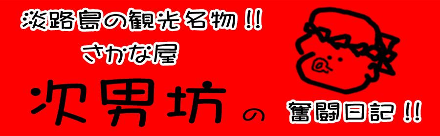 淡路島の観光名物!! さかな屋次男坊の奮闘日記!!