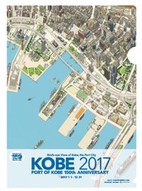 [新商品] 港町神戸鳥瞰図 今昔クリアファイル