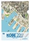 港町神戸鳥瞰図 今昔クリアファイル