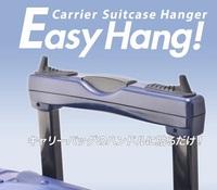 Easy Hang(イージーハング)