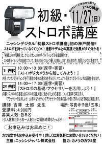 写真寺子屋『五事』にてニッシンストロボ講座が開催されました!