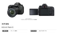 キヤノンがついにEOS6DⅡ、EOSKissX9を発表!!