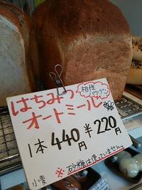 本日の食パン。