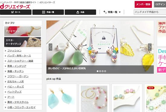 ハンドメイド・手作り雑貨の通販サイト dクリエイターズ