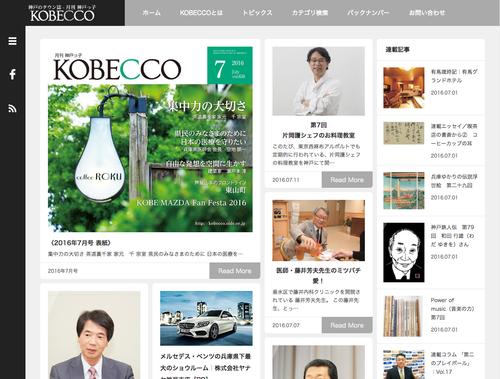 月刊神戸っ子ブログ