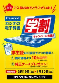 カシオ電子辞書の『学割』はじまってるよ~!!
