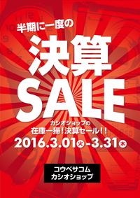 カシオショップの決算SALE!!