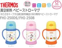赤ちゃん用マグボトル・・・サーモス THERMOS