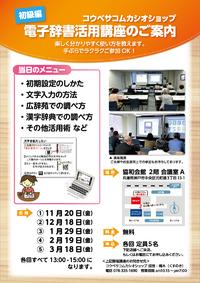 いよいよ今月末!!電子辞書活用講座開催!!