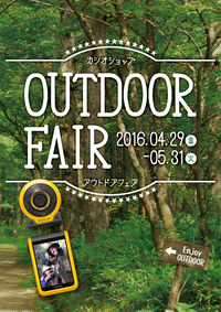 G.W 『OUTDOOR FAIR』のお知らせ