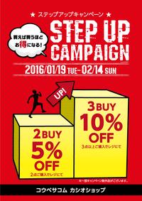 STEP UP キャンペーンのお知らせ