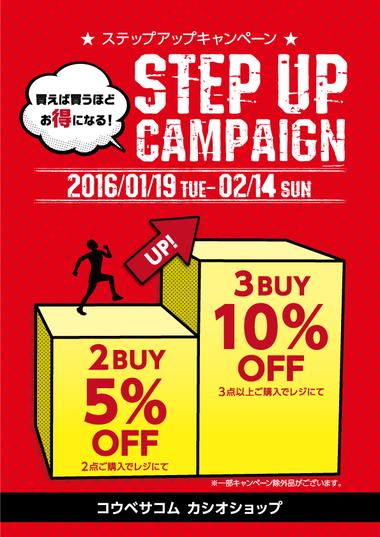 STEP UP キャンペーン