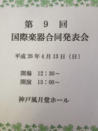 ♪ 第9回国際楽器合同発表会 ♪
