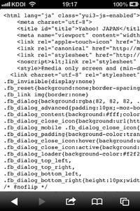スマホサイトのHTMLソースを一発で確認する方法